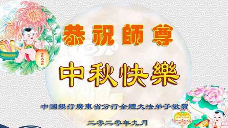 40餘行業法輪功學員恭祝李洪志大師中秋節快樂!