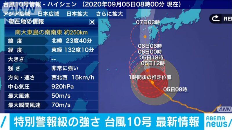 強颱海神近顛峰 直撲日韓 日氣象廳籲民眾保命