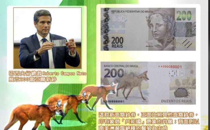 疫情爆发现金需求增加 巴西发行大面额新钞