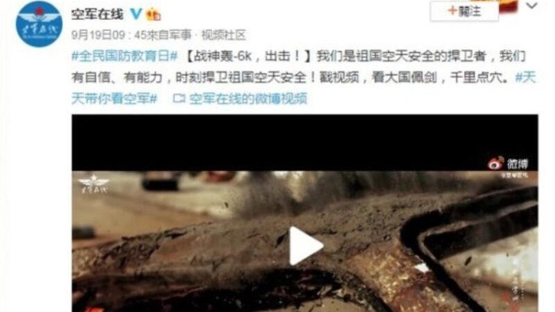 中共「轟炸關島」露餡 盜用好萊塢大片