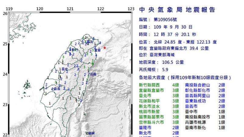 台湾东部海域5.9地震 最大震度新竹县4级