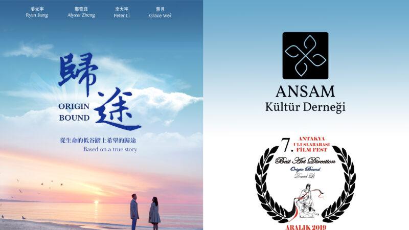 《歸途》奪46獎 導演獲邀擔任安塔基亞電影節評委