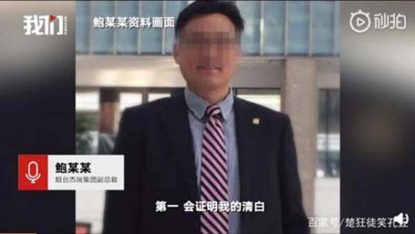 中共洗白高管性侵养女案 嫌犯鲍毓明仅驱逐出境