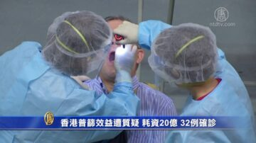 香港普筛效益遭质疑 耗资20亿 32例确诊