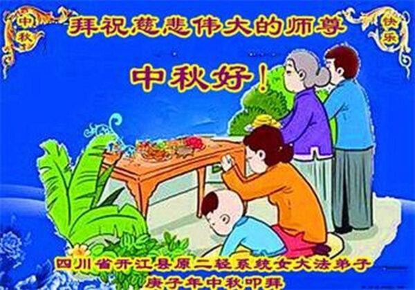 中國大陸各行業法輪功學員恭祝李洪志大師中秋好