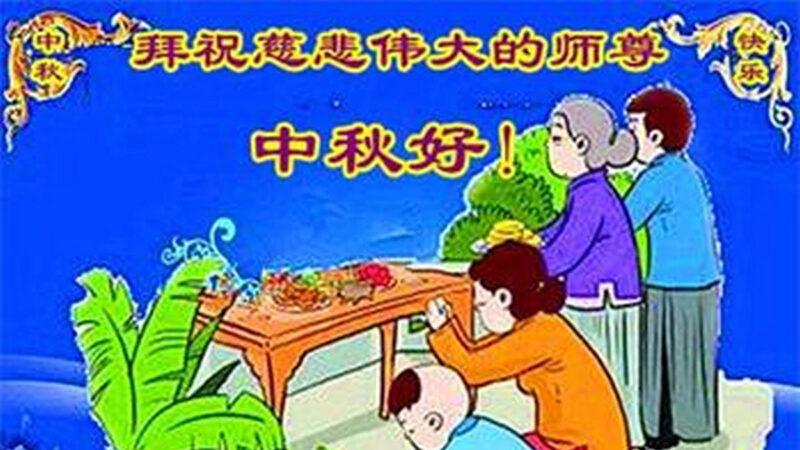 中国大陆各行业法轮功学员恭祝李洪志大师中秋好