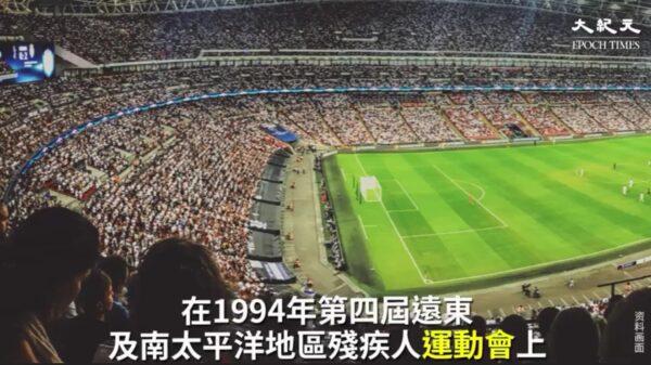 破世界紀錄的殘運會冠軍為何控告江澤民