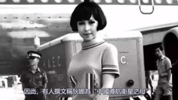 【闈闈道來】香港艷星女共諜 成「中國導航衛星之母」(下)