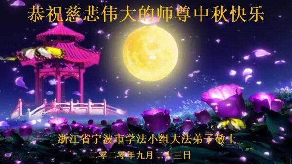 中國各省市學法小組恭祝李洪志大師中秋快樂