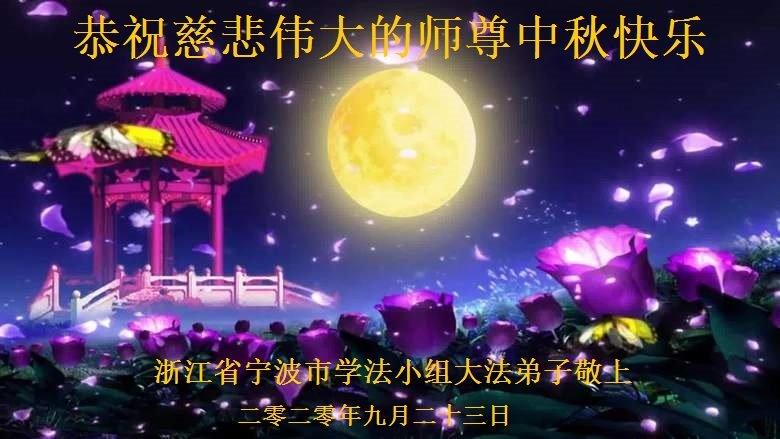 中国各省市学法小组恭祝李洪志大师中秋快乐