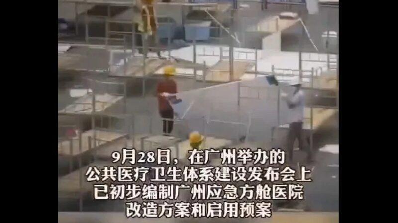 广州大举储备方舱医院 准备应对秋冬疫情