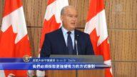 加拿大保守黨新黨領:對中共說「不」