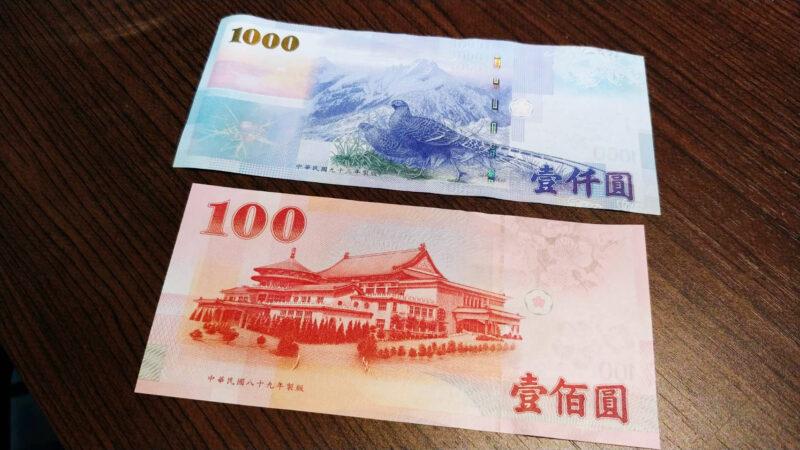 用鈔票認識台灣 老外拍紙鈔「最美風景錯位照」爆紅
