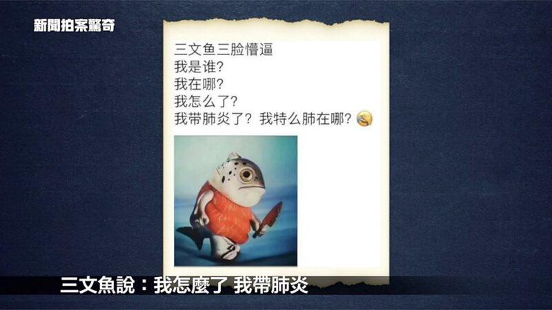 吴尊友确定甩锅新方向:武汉疫情或来自进口海鲜