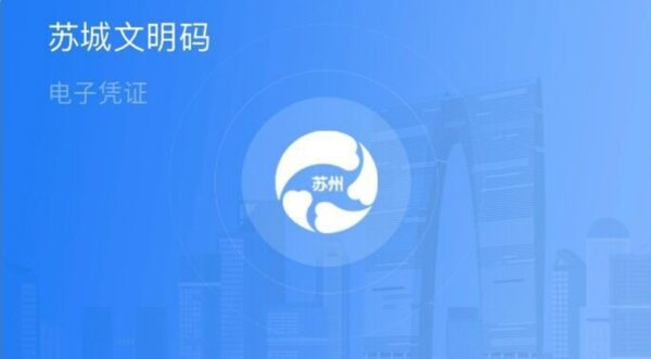 數字極權再升級 蘇州「文明碼」被轟新版良民證