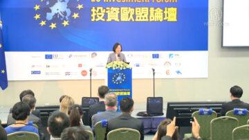 首届投资欧盟论坛登场 台总统促签台欧BIA