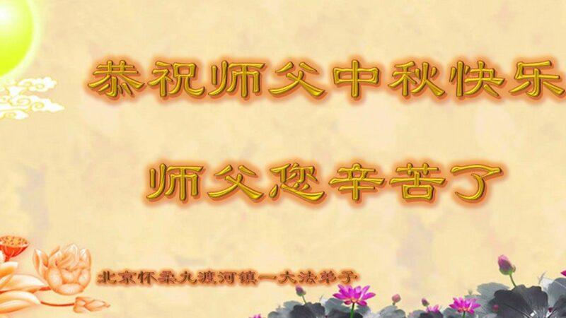 北京法輪功學員恭祝李洪志大師中秋好