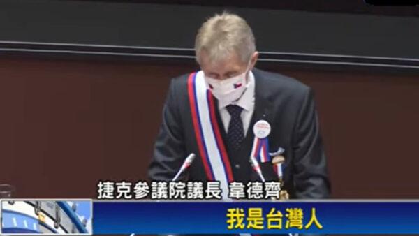 访台未影响中国投资 捷克议长暗讽中共打嘴炮