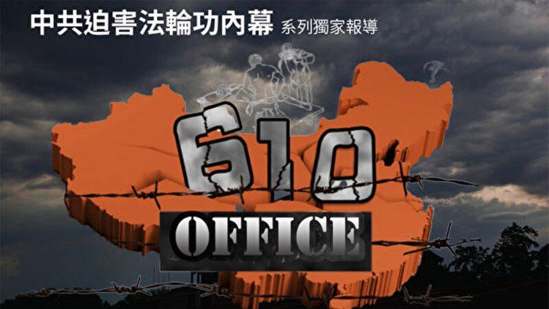 10年文件 記中共迫害法輪功片段