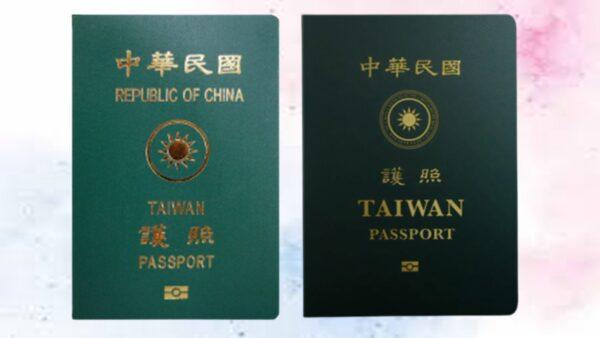 """台湾新版护照凸显""""TAIWAN"""" 疫情期间避免与中国混淆"""