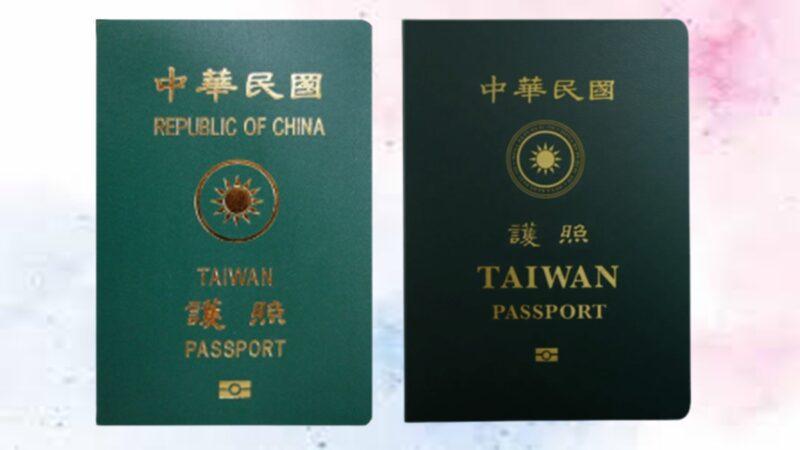 台灣新版護照凸顯「TAIWAN」 疫情期間避免與中國混淆