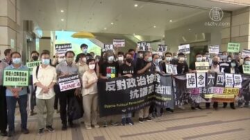 悼六四被控非法 香港法院庭讯24民主人士