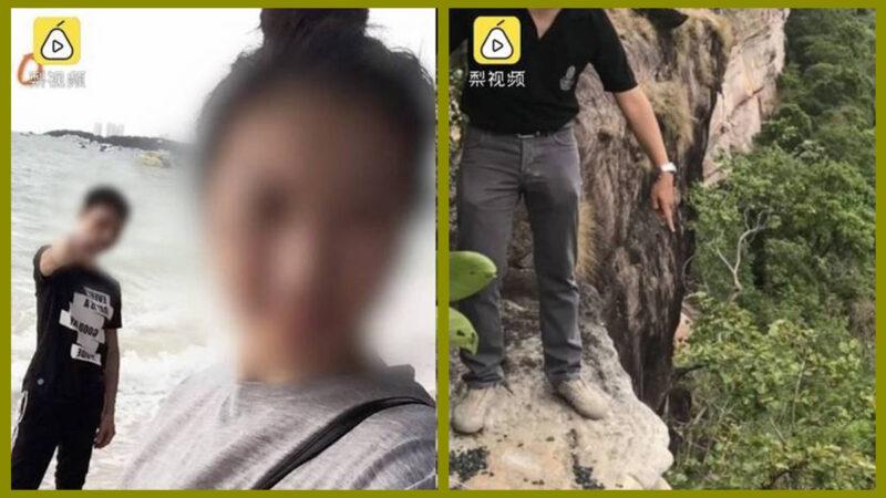 中国狠夫害孕妻细节曝光 推下悬崖前抱吻送三字