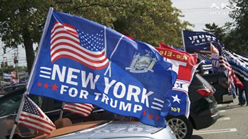 组图: 纽约长岛千人车队游行 挺川普连任