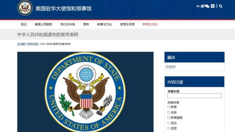 美駐華使館罕見痛批中共宣傳系統虛偽 網絡急刪文