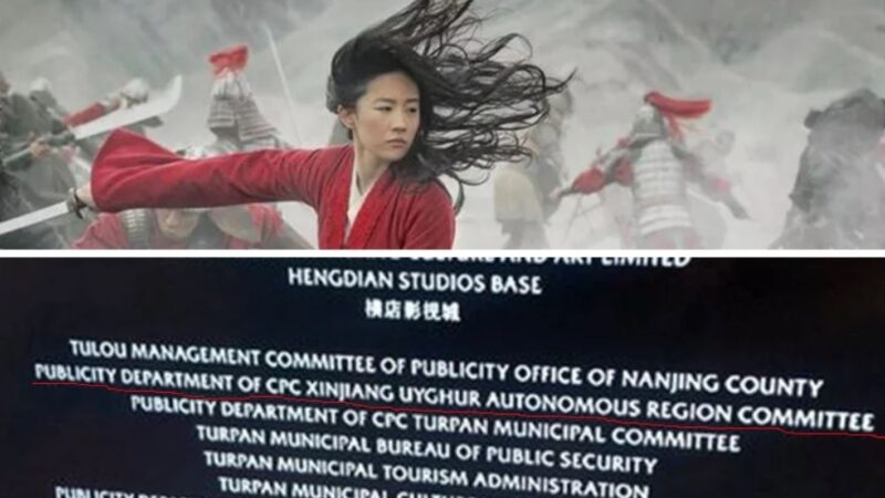 《花木蘭》紅色內幕多深?與「集中營」新疆公安合作再掀共憤