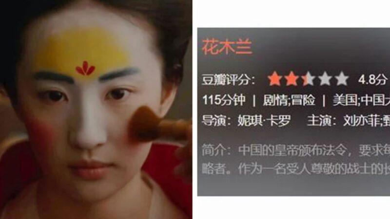 《花木兰》再被中共限制宣传  梦碎中国票房