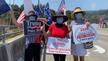 支持川普大選連任 硅谷民眾立交橋打旗舉牌