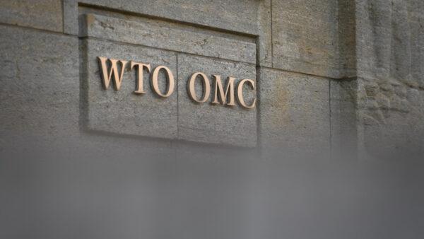 何清漣:滄海桑田WTO:克林頓的華麗篇章