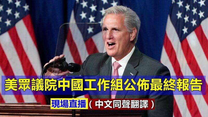 【重播】美眾院中國工作組公布最終報告