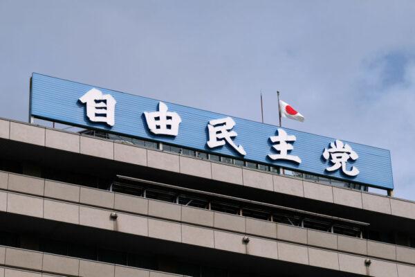 日本16日選出新首相 黨內主流派傾向挺菅義偉