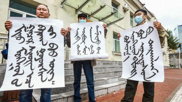 中共強迫內蒙古學生返校 內部威脅文件曝光