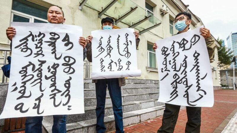 中共强迫内蒙古学生返校 内部威胁文件曝光