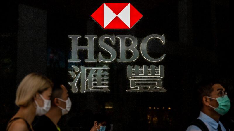 五跨國銀行被指幫洗錢 滙豐港股跌25年新低