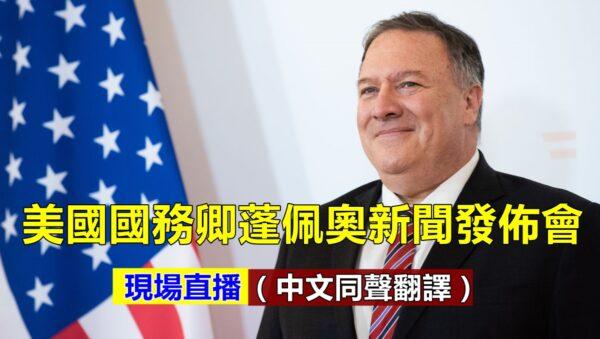 【重播】美國國務卿蓬佩奧新聞發布會