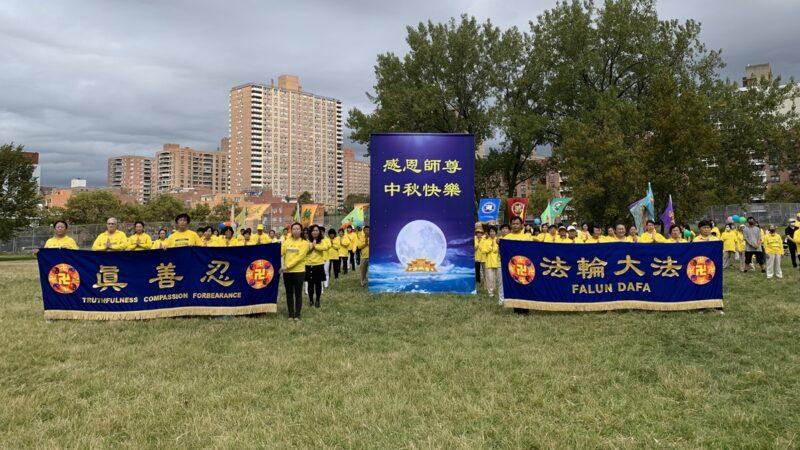 纽约法轮功学员向李洪志先生恭贺中秋 表达感恩
