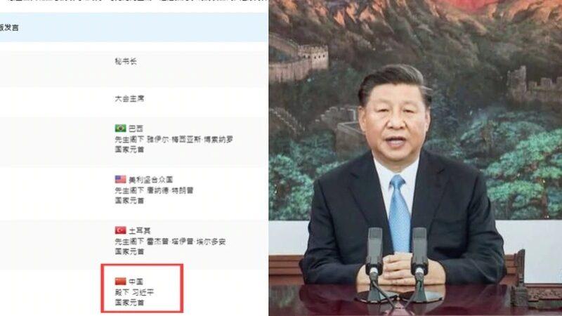 """捧习还是贬习?联合国官网不称阁下称""""殿下"""""""