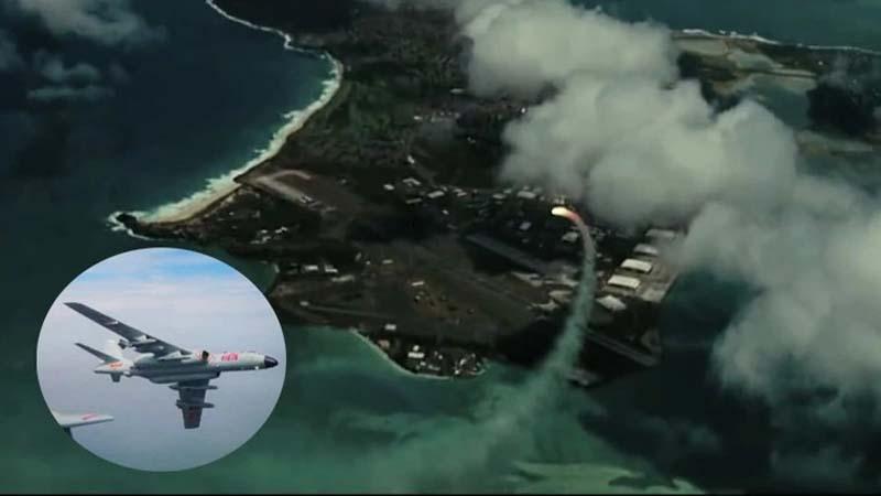 挑衅美军?中共空军首播模拟轰炸关岛基地影片