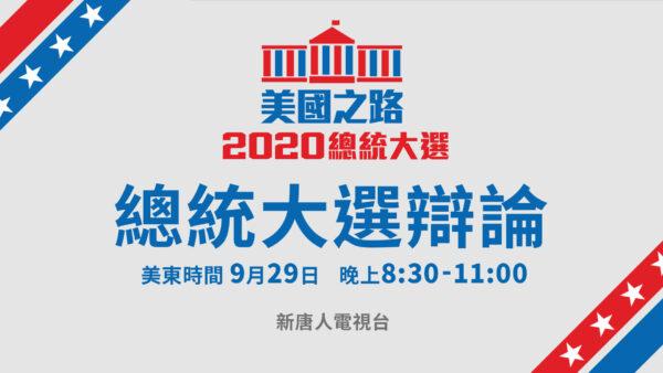 【重播】2020美国大选首场辩论 新唐人全程直击