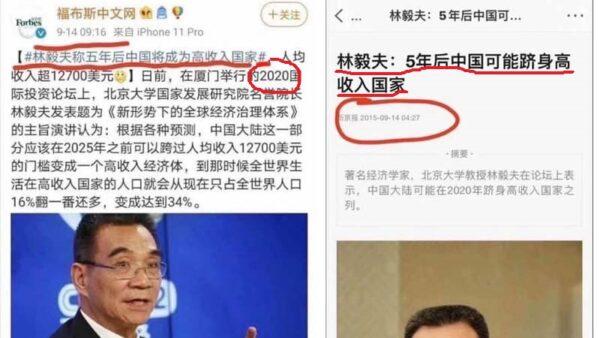 習國師稱中國5年後成高收入國家 5年前也這麼說過