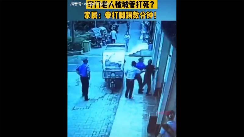 传湖北城管打死退休村支书 还笑着看热闹(视频)