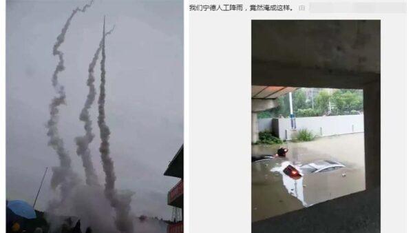 宁德市人工增雨抗旱 结果暴雨倾盆城区被淹(视频)