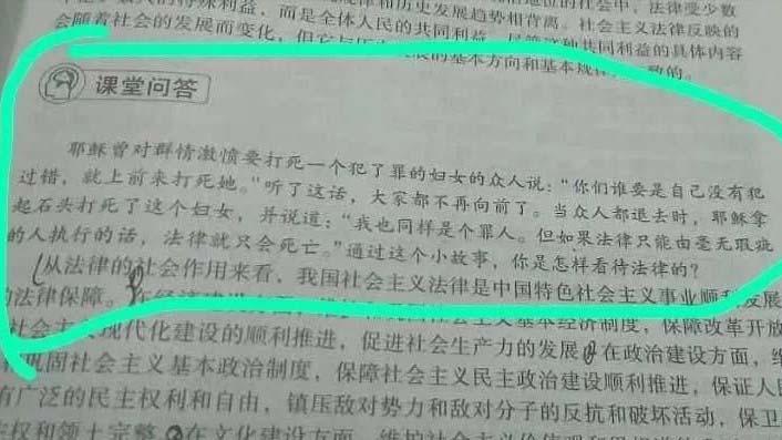 中共教科书篡改圣经 称耶稣砸死妇女
