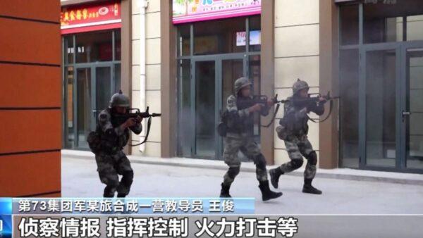 共軍東南沿海訓練「攻城巷戰」 台軍事專家:虛張聲勢
