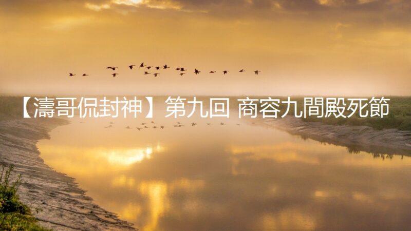 【濤哥侃封神】第九回 商容九間殿死節