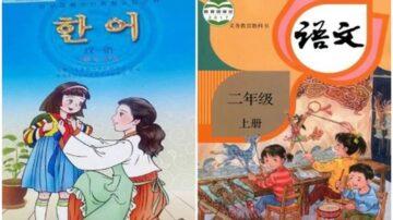 步内蒙后尘被迫汉语教学 朝鲜族人用脚投票